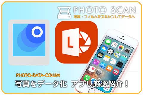 データ アプリ 写真 化
